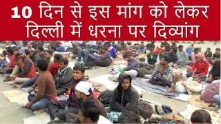 Delhi में 10 दिन से इस मांग को लेकर धरना दे रहे हैं दिव्यांग, Navtej TV ने की बात.. सुनिए