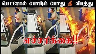 Don't keep car door open while fill petrol   Fire in petrol station