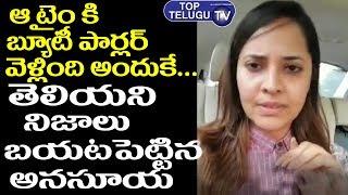 Anchor Anasuya Reveals Secretes Befor Disha Issue | Shadnagar Issue | Doctor Disha | Jabardasth Show
