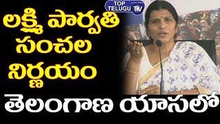 Lakshmi Parvathi Sensational Decision On Tollywood Industry Entering | Shadnagar Issue | TDP | NTR