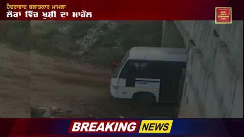 Big Breaking: Hyderabad RAPE ਤੇ ਕਤਲ ਮਾਮਲੇ ਦੇ ਮੁਲਜ਼ਮਾਂ ਦਾ POLICE ENCOUNTER | Rozana Spokesman