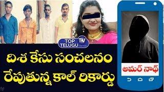 Shadnagar Lady Doctor Disha Case : Amarnath Call Record | Smaily Nani | Top Telugu TV