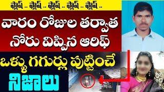 Shadnagar Lady Doctor Disha Latest Updates | Veterinary Doctor Hyderabad Live | Top Telugu TV