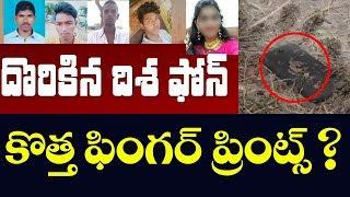 Disha Mobile Phone | Shadnagar Lady Doctor Disha Latest News | Top Telugu TV