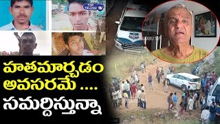 CPI Narayana Sensational Comments On Disha Issue Final By CP Sajjanar | Shadnagar Flover News Today