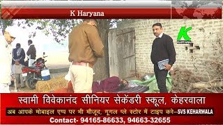 जीवननगर के खेतों में मिली लाश l सोते समय की हत्या l पुलिस जांच में जुटी l k haryana l