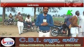 बिजली विभाग के ठेकेदार की लापरवाही l देखिए कैसे किसानों को कर रहे परेशान l k haryana