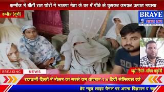 चोरों ने भाजपा नेता के घर को बनाया निशाना, लाखों के जेवरात सहित नगदी पार | #BRAVE_NEWS_LIVE TV
