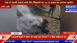 किसानों पर पराली जलाने के जुर्म में पड़े 15-15 हज़ार, पराली जलाना दण्डनीय अपराध | BRAVE NEWS LIVE