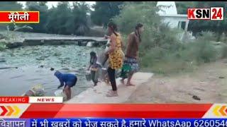 मुंगेली/धनगांव/तालाब का पानी पीने को मजबूर हैं,ग्रामवासी.....
