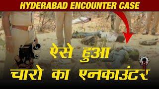 Hyderabad Encounter: ऐसे  मारे गए चारों आरोपी | Priyanka Rape/Murder Case