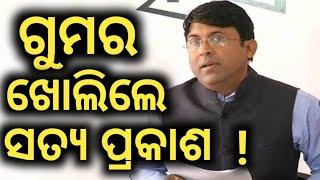 Satya Prakash Nayak slams BJD & CM Naveen Patnaik - ସତ୍ୟ ଙ୍କ ଟାର୍ଗେଟ ରେ କିଏ?