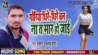 गोरिया धिरे धिरे चल ना त मार हो जाई - Brijbhan Rajvanshi Fauji - Super Hit Bhojpuri Song 2019