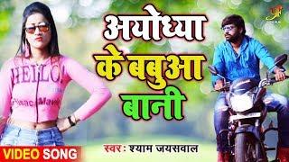 #Shyam Jaiswal का HIT BHOJPURI SONG | अयोध्या के बबुआ बानी | Bhojpuri Video Songs