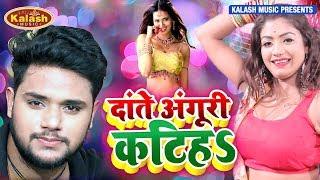 UP बिहार के हर DJ पर तहलका मचा रहा ये गाना - Dosar Leke Jayi - तू दांते अंगूरी कटिह Akash Mishra