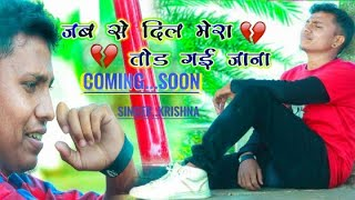 True Love Story Video || True Real Bewafa Video