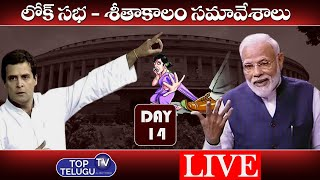 Lok Sabha LIVE |  Parliament Winter Session LIVE | Modi VS Raul Gandhi |  Top Telugu TV