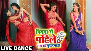 डिम्पल सिंह और सोनी ने किया साथ में रिकॉर्ड तोड़ डांस #Dimpal_Singh Dance - #Sony Live Dance Video