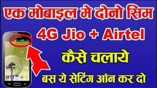 एक मोबाइल में दोनों सिम 4G कैसे चलाये Ek Phone Me Dono Sim 4G kaise Chalaye BY Mobile Technical Guru