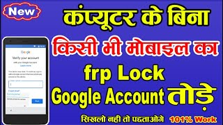 How To Remove Google Account || Frp Lock Bypass In Any android Mobile Phone - Without PC - New