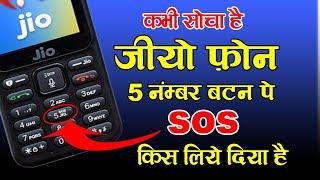 कभी सोचा है जिओ Phone के 5 नम्बर बटन पे SOS का क्या मतलब है हैरान हो जायेगे इसके बारे में जानकर, New