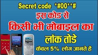 (NEW) किसी भी मोबाइल फ़ोन का लॉक तोड़े || Latest secret code || New 2019 || By - Mobile Technical guru