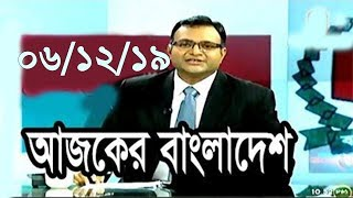 Bangla Talk show আজকের বাংলাদেশ বিষয়: আদালত দ্বৈরথ