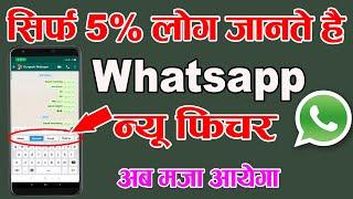 WhatsApp New फीचर अभी अभी आया है || केवल 5% लोग जानते है BY- Mobile Technical Guru - Latest Trick