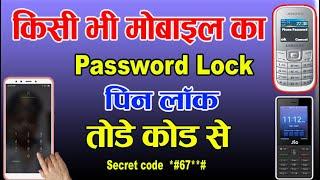 मोबाइल का Password Lock खोले Pin Lock तोड़े secret code से कंप्यूटर की जरुरत नही Mobile Technial Guru