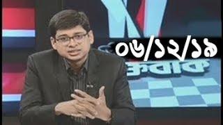 Bangla Talk show  বিষয়: ঢাকাসহ বিভাগীয় ও জেলা শহরে বিক্ষোভ সমাবেশ করবে বিএনপি