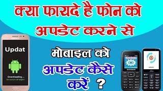 फ़ोन को अपडेट करने से क्या फायदे है इसे कैसे Update करे ? Phone ko update kaise kare - New Trick 2019