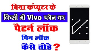 How To Remove Pin Lock , Pattern lock, Vivo Phone In all Android Mobile || Vivo फ़ोन का लॉक कैसे तोड़े