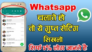 Whatsapp New Update - Hidden Secret Settings & Tricks सिर्फ 5% लोग जानते है Mobile Technical Guru