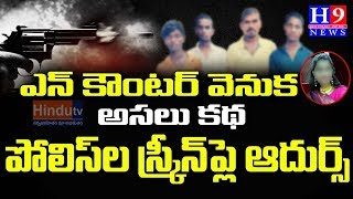 BRAKING NEWS:దిశ నిందితుల ఎన్ కౌంటర్ | Police Encounter Accused Persons in Disha Case H9NEWS/HINDUTV