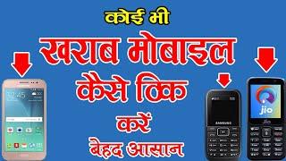 कोई भी ख़राब फ़ोन कैसे ठीक करे ! Kharab Mobile Phone kaise thik kare By - Mobile Technical Guru - New