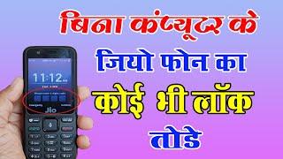 जियो फ़ोन का कोई भी लॉक तोड़े बिना कंप्यूटर के 101% Working Trick !! By Mobile Technical Guru - New