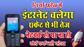 जियो फोन में इन्टरनेट की स्पीड बढ़ाये 101% Work - Jio Phone ki Speed Badhaye By Mobile Technical Guru