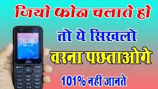 जियो फ़ोन चलाते हो तो ये जादू ट्रिक सिखलो वरना पछताओगे - 101% नही जानते !! By Mobile Technical Guru