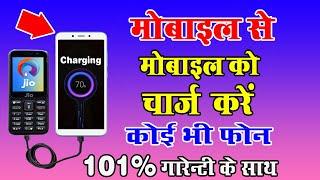 मोबाइल से मोबाइल को चार्ज करे कोई भी फ़ोन 101% Working Method !! By Mobile Technical Guru