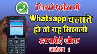 जिओ फ़ोन में व्हाट्सएप्प चलाते हो यह सिखलो - हर कोई चोक जायेगा Whatsapp 2019 By Mobile Technical Guru