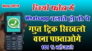 जियो फ़ोन में Whatsapp चलाते हो तो इस गुप्त ट्रिक के बारे मे सिखलो वरना बहुत पछताओगे - New 2019