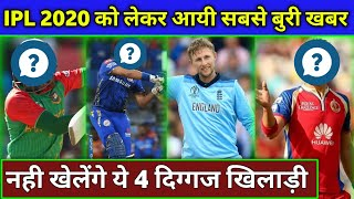 IPL 2020 - These 4 Players Will Not Play in IPL 2020 | IPL 2020 Auctions