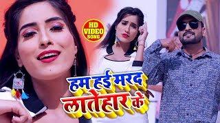 #Video_Song हम हई मरद लातेहार के - Tirloki Yadav & Swetakshi Tiwari - Bhojpuri Hit Song 2019