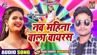 नव महिना वाला वायरस - Suraj Dubey का New Song - Bhojpuri Hit Song 2019