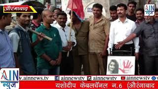 ऑल इंडिया स्टूडेंट फेडरेशन (AISF) कडून डॉ. प्रियांका रेड्डी यांच्यावर झालेल्या बलात्काराचा निषेध .