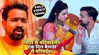 #Video #Brijesh Singh का New सुपरहिट Song - लोढ़ा से परिछाईलs एक दिन बेलना से परिछईबा - Bhojpuri Song