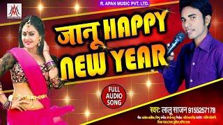 #नया #साल का #रोमांटिक गीत 2020 - #Janu Happy New Year #2020 - Lalu #Sajan - New Year Song
