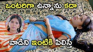 ఒంటరిగా ఉన్నాను కదా వాడిని ఇంటికి పిలిస్తే | Watch Guppedu Gundenu Thadithe Full Movie on Youtube