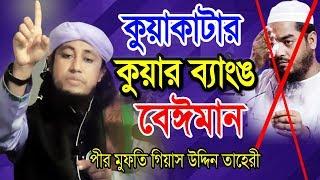 কুয়াকাটার কুয়ার ব্যাংঙ বেঈমান | Mufti Gias Uddin Taheri গিয়াস উদ্দিন তাহেরী Bangla Waz