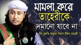 মামলা করে তাহেরীকে দমানো যাবে না | Mufti Gias Uddin Taheri গিয়াস উদ্দিন তাহেরী Bangla Waz